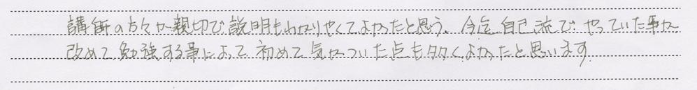 アンケート (1)