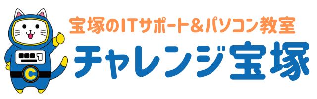 【宝塚市パソコン教室】就職・転職に強い資格MOSも取得できるデジタルモバイル教室チャレンジ