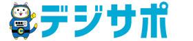 宝塚市山本のITに強い街のパソコン教室×電気屋さん「デジサポ」